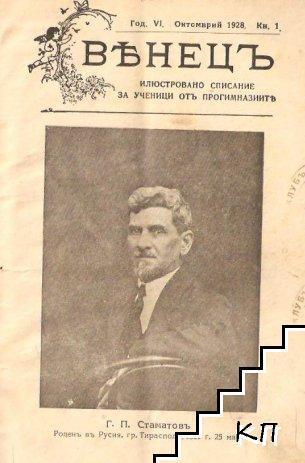 Венецъ. Кн. 1 / 1928