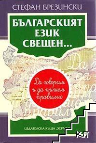 Българският език свещен...