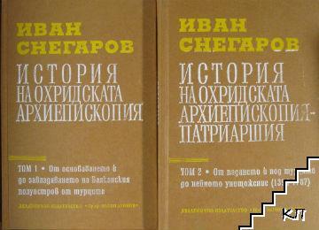 История на Охридската архиепископия. Том 1-2