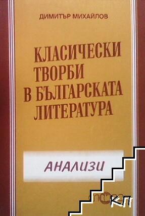 Класически творби в българската литература
