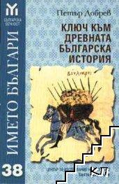 Името българи. Ключ към древната българска история