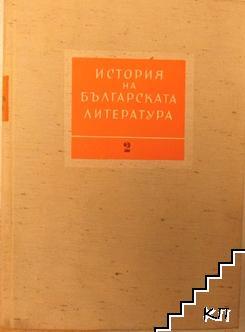 История на българската литература в четири тома. Том 2: Литературата на Възраждането
