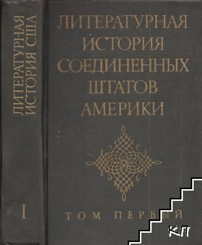 Литературная история Соединенных Штатов Америки. В трех томах. Том 1