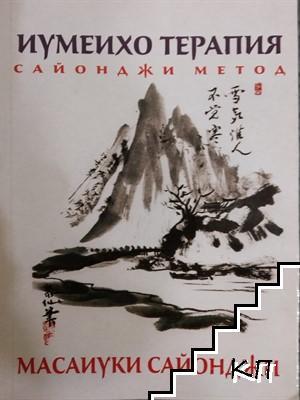 Иумеихо терапия: Сайонджи метод