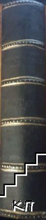 Енциклопедически речникъ. Часть 1: А-К (Допълнителна снимка 1)