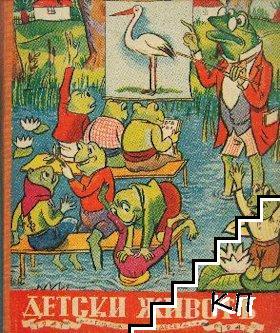 Детски животъ. Кн. 1-8 / 1941-1942
