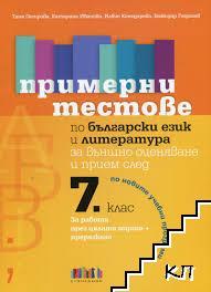 Примерни тестове по български език и литература за външно оценяване и прием след 7. клас (по новите учебни програми)