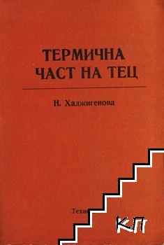 Термична част на ТЕЦ