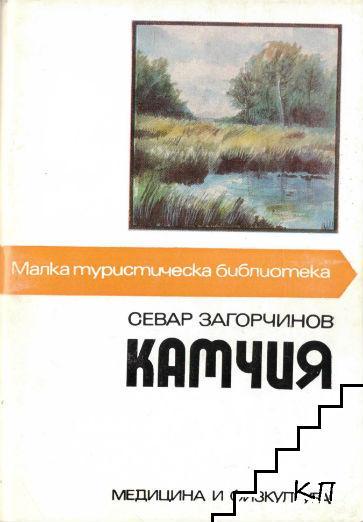 Камчия