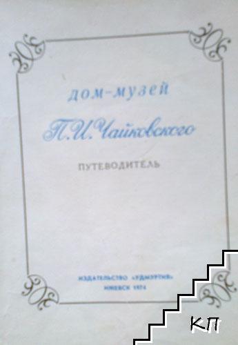 Дом-музей П. И. Чайковского