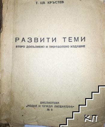 Развити теми: Стара гръцка литература. Средновековна европейска литература. Българска литература