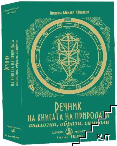 Речник на книгата на природата - аналогии, образи, символи