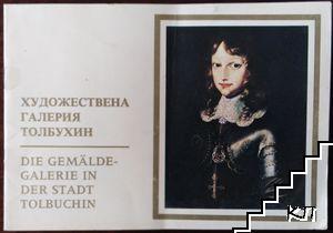 Художествена галерия Толбухин / Die gem&#228: ldegalerie in der stadt Tolbuchin