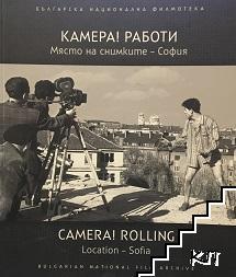 Камера! Работи. Място на снимките - София / Camera! Rolling. Location - Sofia