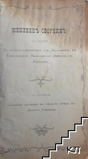 Юбилеенъ сборникъ по случай петдесть-годишнината отъ започването на евангелската мисионерска дейность въ България
