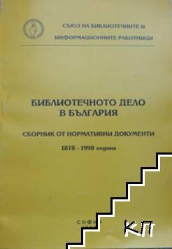 Библиотечното дело в България