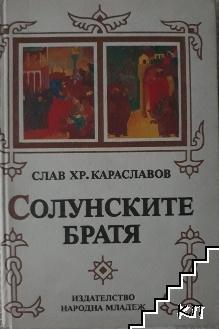 Солунските братя. Трилогия