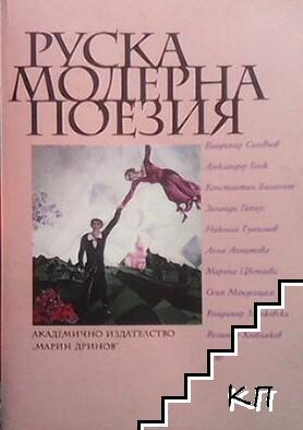 Руска модерна поезия