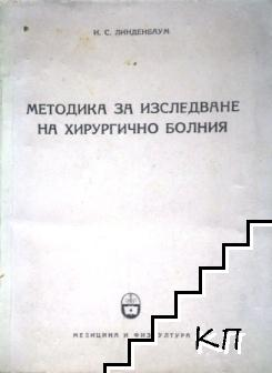 Методика за изследване на хирургично болния