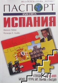 Паспорт към света: Испания