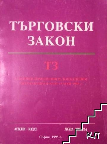 Търговски закон с всички изменения и допълнения, актуализиран към 15 май 1995 г.