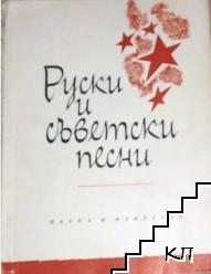 Руски и съветски песни