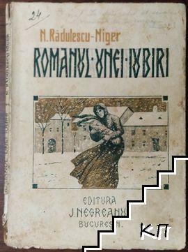 Romanul inei lubiri