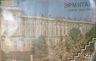 Эрмитаж Планы выставок Фотоальбом