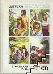 Детска библия в разкази и картинки