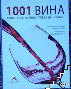 1001 вина, които непременно трябва да опитате