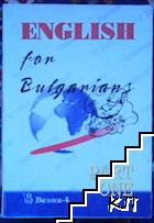 English for bulgarians