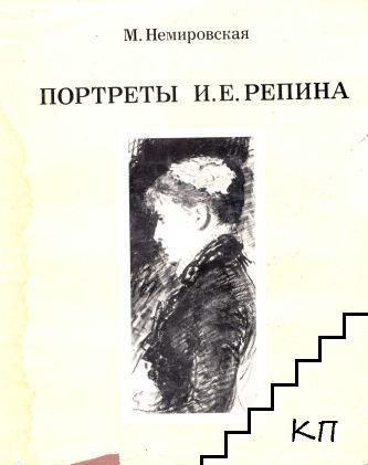 Портреты И. Е. Репина