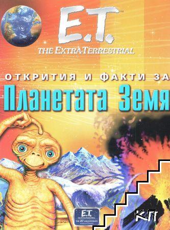 Открития и факти за планетата Земя
