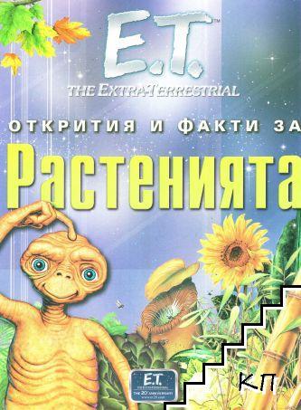 Открития и факти за растенията