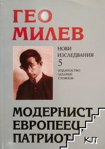 Гео Милев - модернист, европеец, патриот
