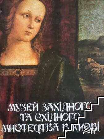 Музей західного та східного мистецтва в Києві