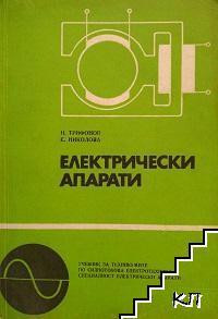 Електрически апарати