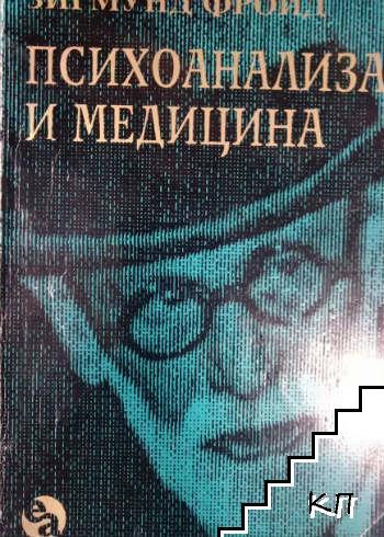 Психоанализа и медицина