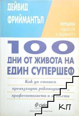 100 дни от живота на един супершеф