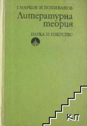 Литературна теория