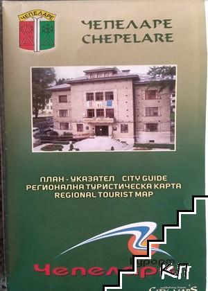 Регионална туристическа карта курорт Чепеларе