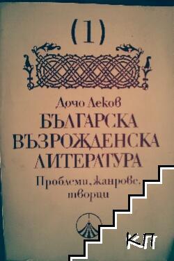 Българска възрожденска литература. Том 1
