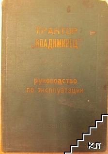 """Трактор """"Владимирец"""""""