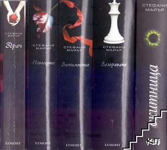 Стефани Майър. Комплект от 5 книги