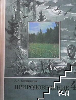 Природоведение. Учебник для 4. класса