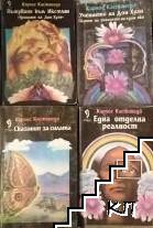 Карлос Кастанеда. Комплект от 4 книги