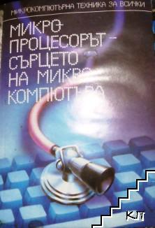 Микропроцесорът - сърцето на микрокомпютъра