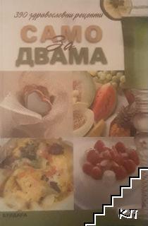 390 здравословни рецепти само за двама