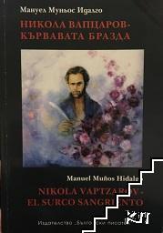 Никола Вапцаров - Кървавата бразда / Nikola Vaptzarov - El Surco Sangriento