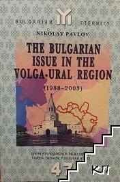 The Bulgarian issue in the Volga-Ural region (1988-2003)